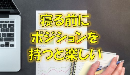 【FX・戦略】寝る前にポジションを持つと楽しい