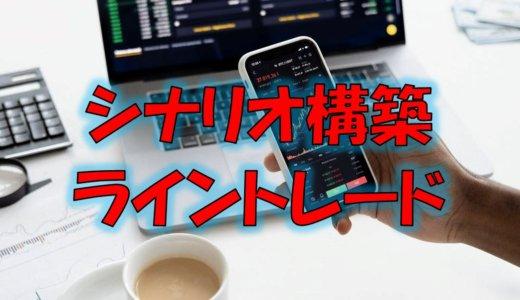 【FX・手法】シナリオ構築・ライントレード