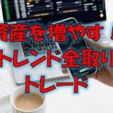 【FX・手法】資産を一気に増やす!トレンド全取りトレード
