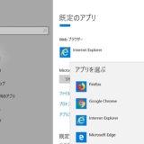【Windows10】デフォルトで使用するブラウザを変更する方法