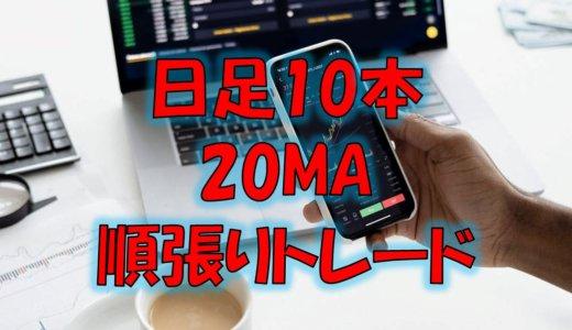 【FX・手法】日足10本・20MA順張りトレード