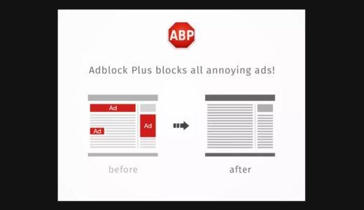 【Adblock Plus】アドブロックで特定のサイトのみ広告表示を許可する方法
