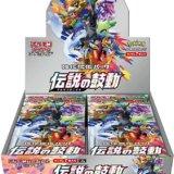 【ポケカ】強化拡張パック「伝説の鼓動」収録の人気カードと価格まとめ