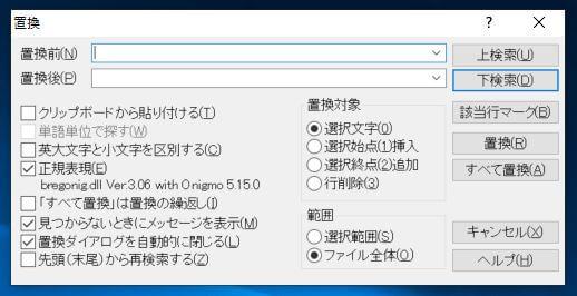 【サクラエディタ】テキストファイルにて特定の文字を含む行のみを削除する方法